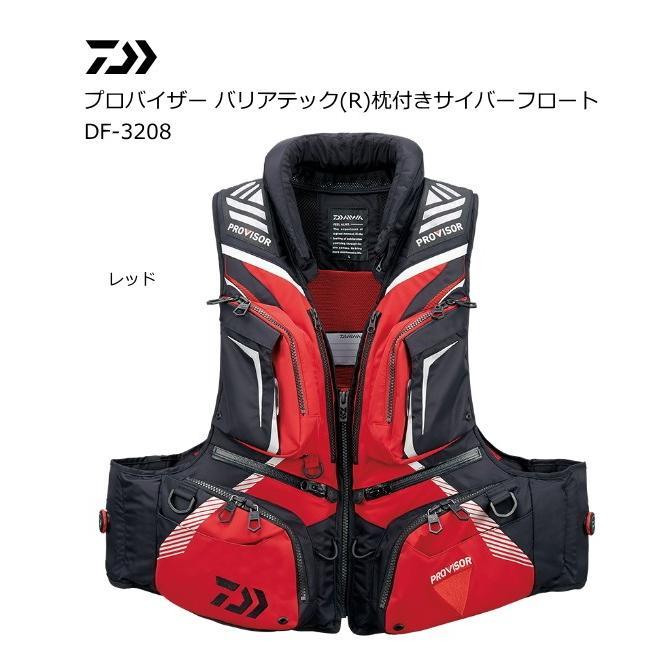 ダイワ プロバイザー バリアテック(R) 枕付きサイバーフロート DF-3208 レッド Mサイズ / 救命具