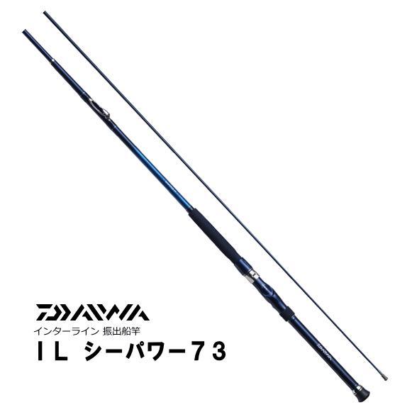 船竿 ダイワ IL シーパワー 73 120-270 (D01) (O01)