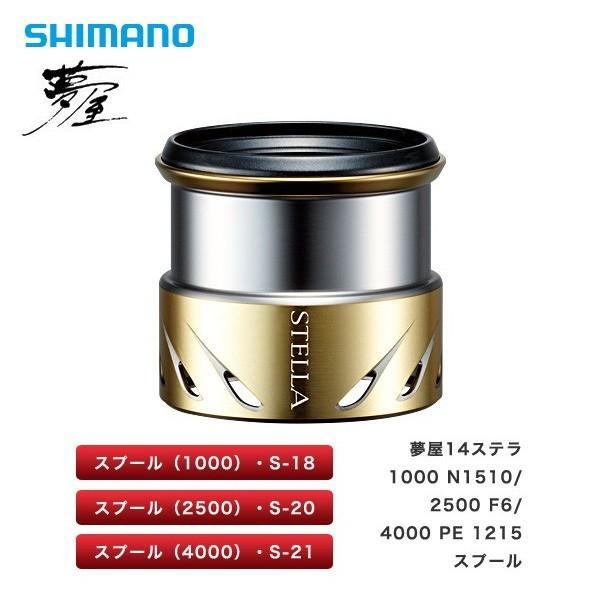 シマノ 夢屋 14ステラ 2500 F6スプール
