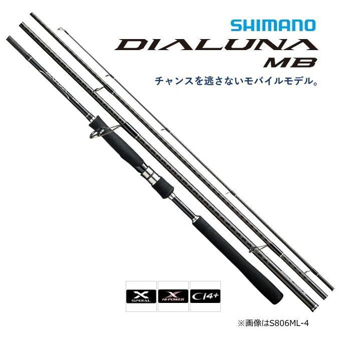 シマノ ディアルーナ MB S800L-4 / モバイルルアーロッド (S01) (O01)