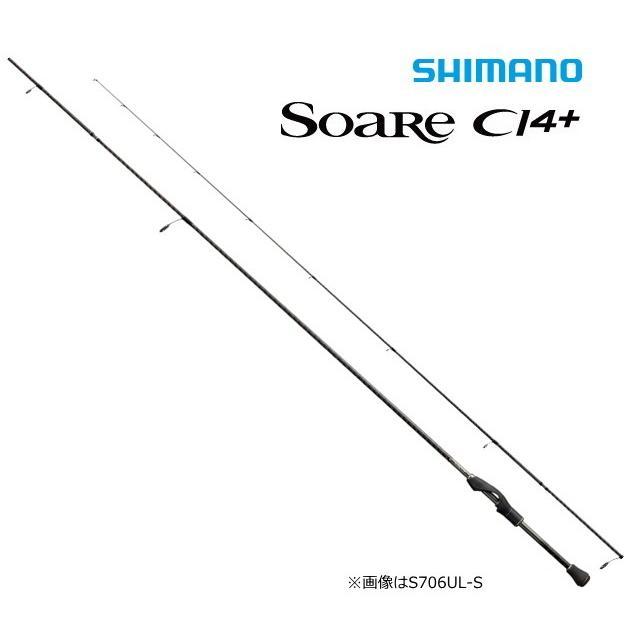 シマノ ソアレ CI4+ S706UL-T / ルアーロッド (O01) (S01)