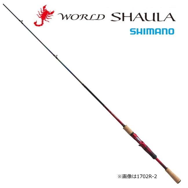 シマノ 18 ワールドシャウラ 1703R-2 (ベイトモデル) / バスロッド