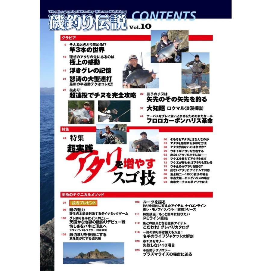 磯釣り伝説Vol.10|tsurifan|02