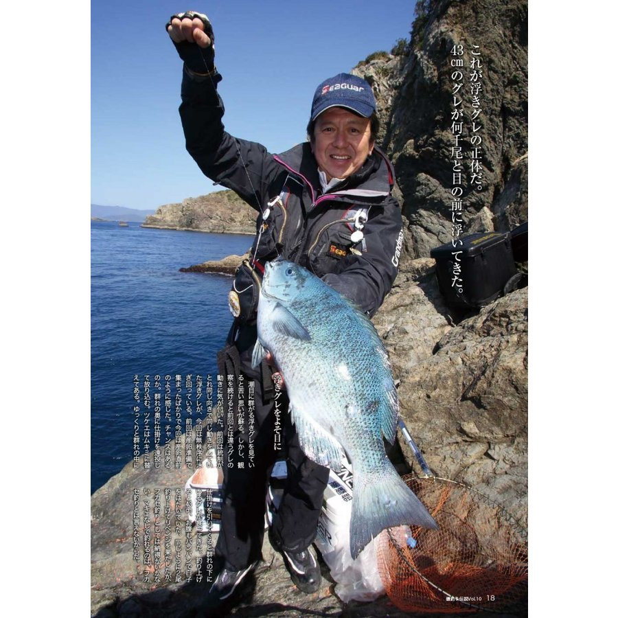 磯釣り伝説Vol.10|tsurifan|03