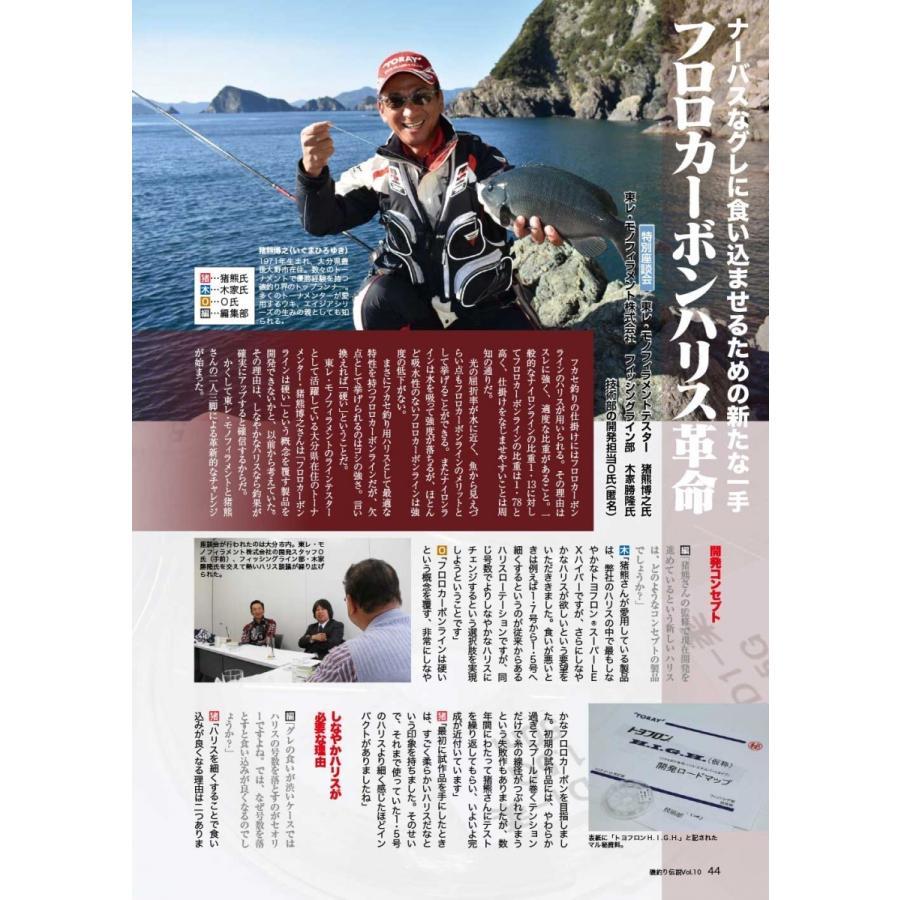 磯釣り伝説Vol.10|tsurifan|04