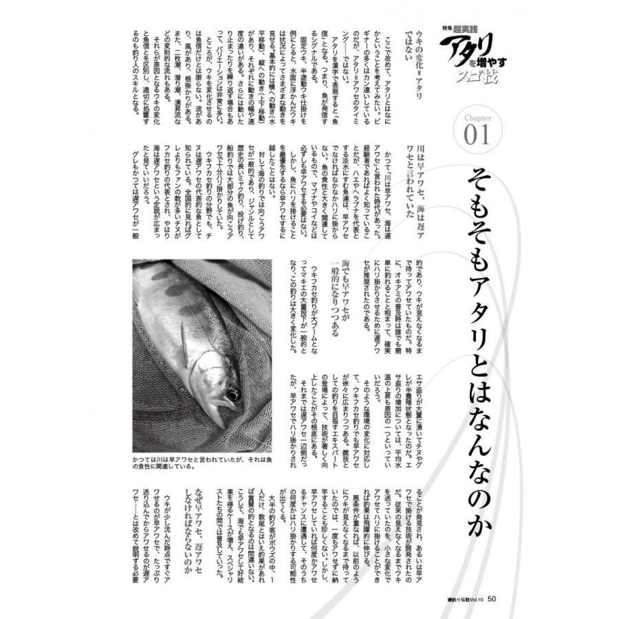 磯釣り伝説Vol.10|tsurifan|05