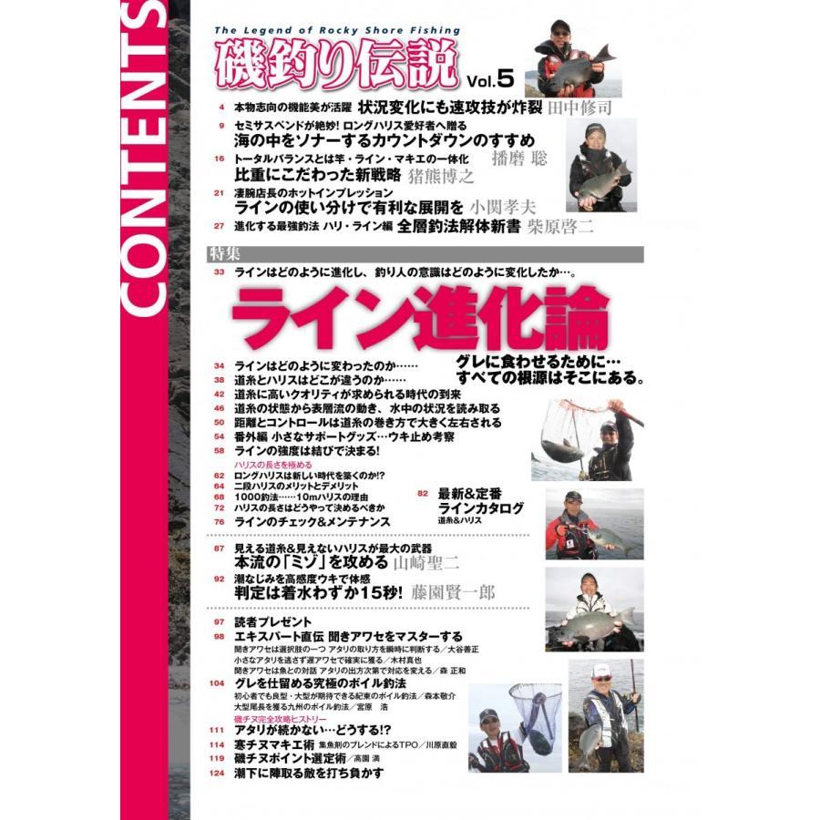 磯釣り伝説Vol.5|tsurifan|02