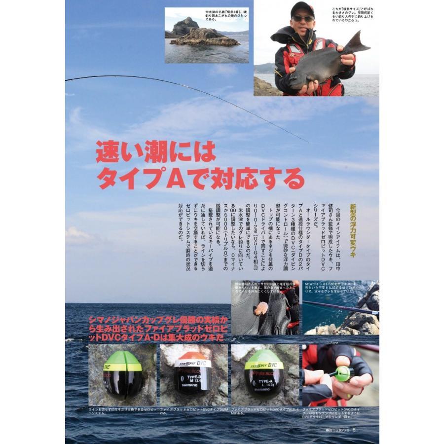 磯釣り伝説Vol.5|tsurifan|03