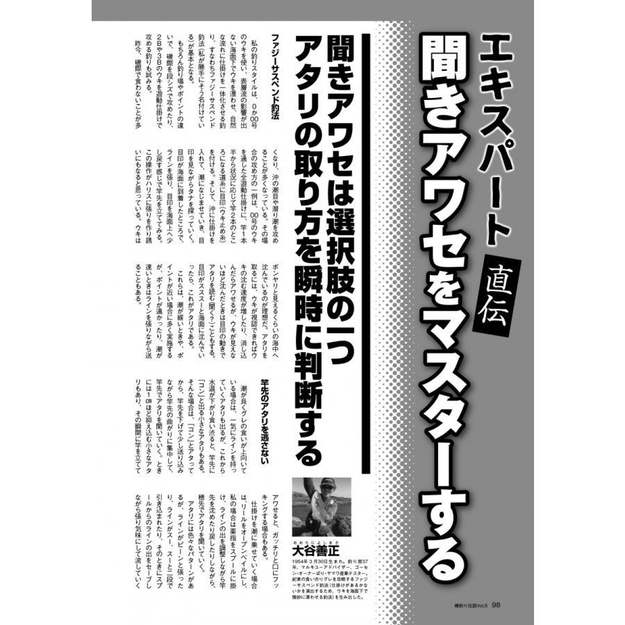 磯釣り伝説Vol.5|tsurifan|06