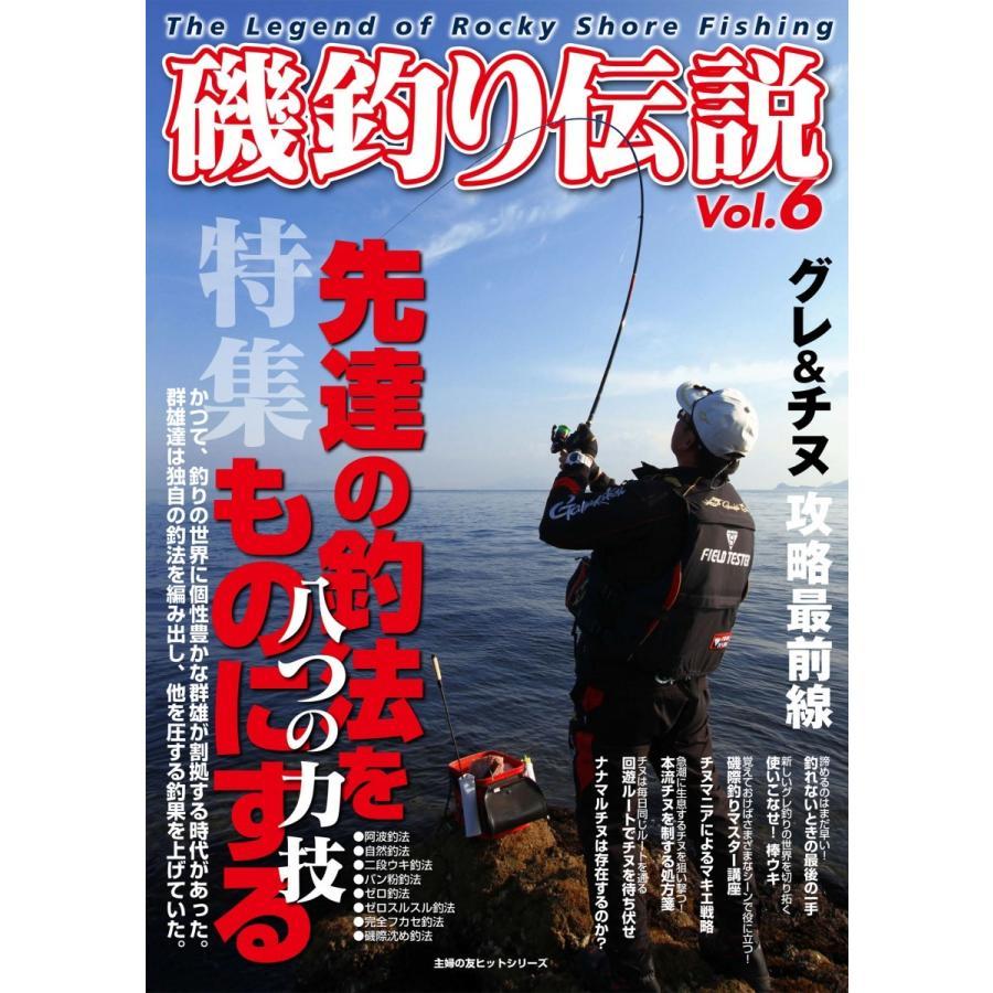 磯釣り伝説Vol.6|tsurifan