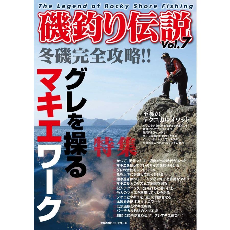 磯釣り伝説Vol.7|tsurifan