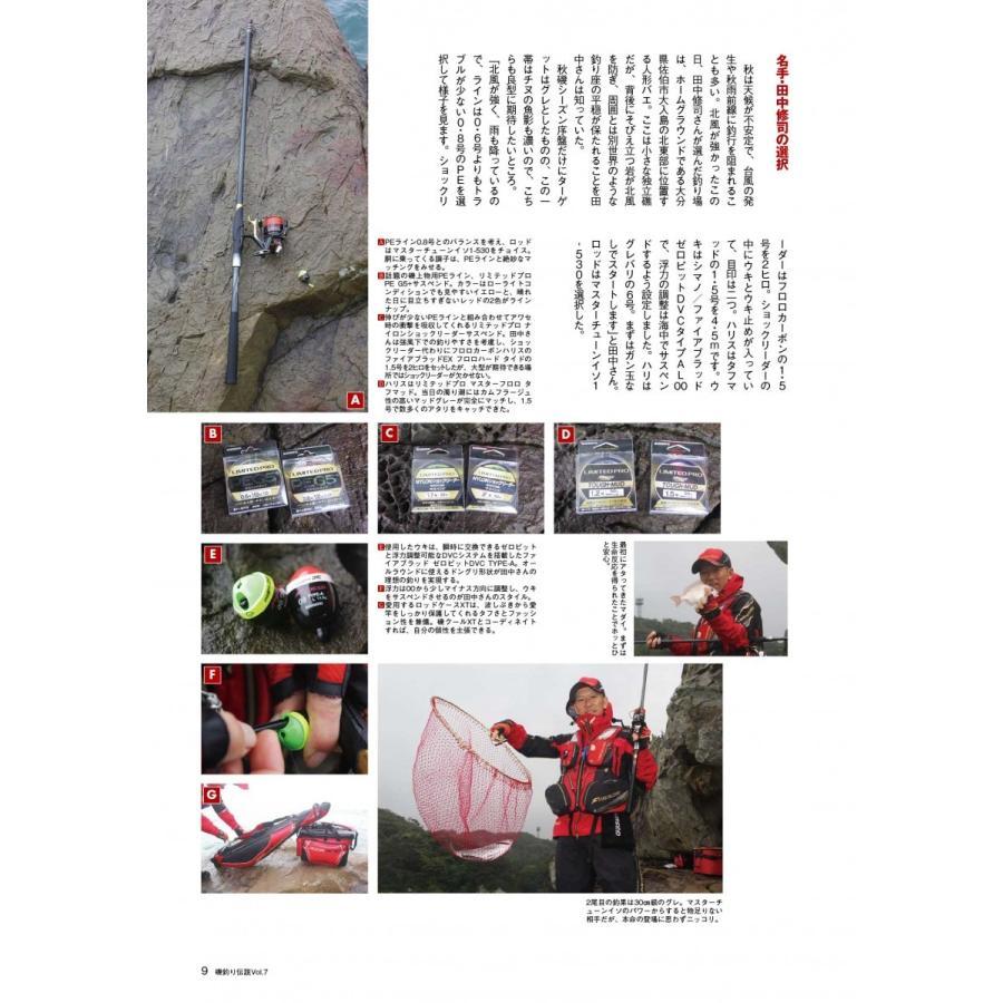 磯釣り伝説Vol.7|tsurifan|03