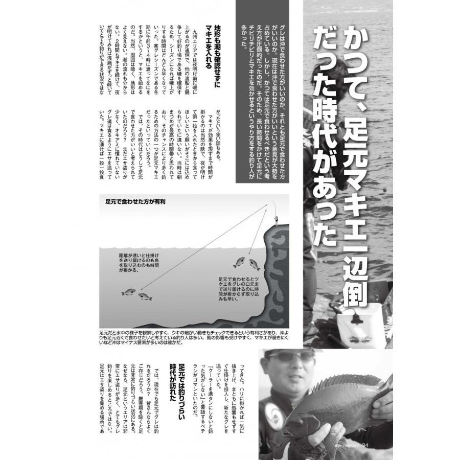 磯釣り伝説Vol.7|tsurifan|05