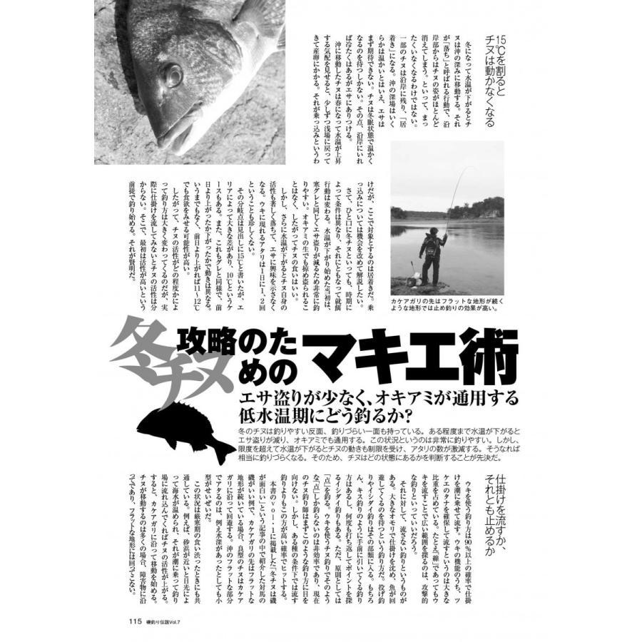 磯釣り伝説Vol.7|tsurifan|06