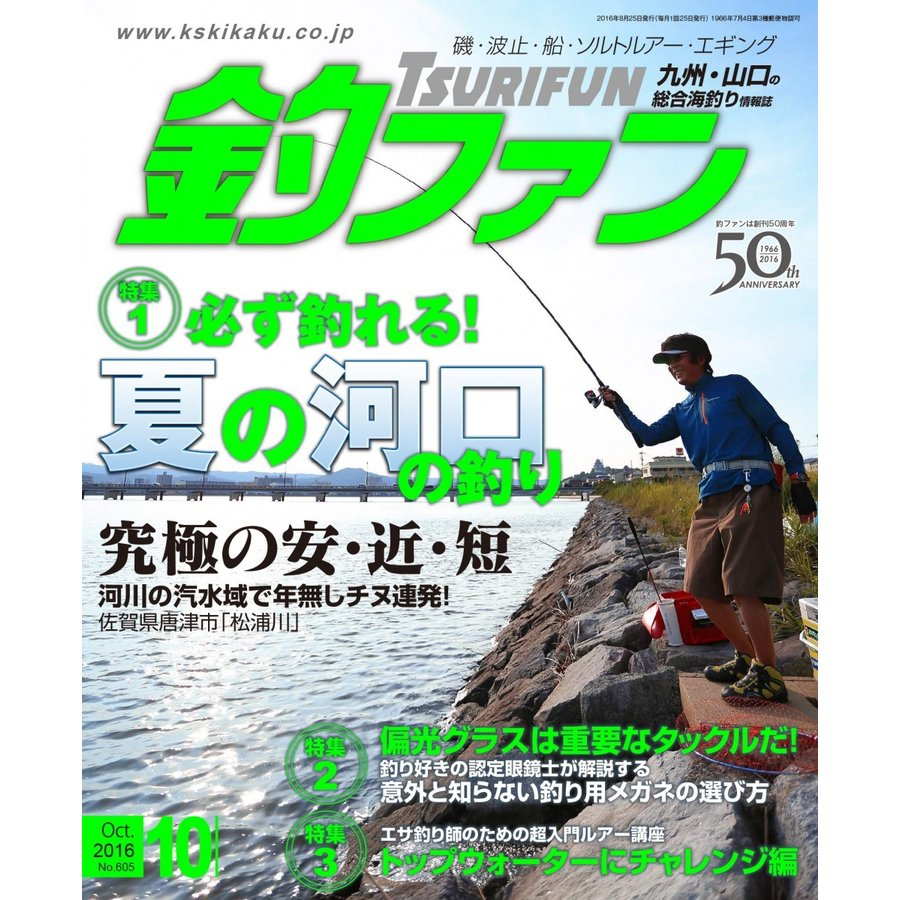 釣ファン - 2016年10月号|tsurifan
