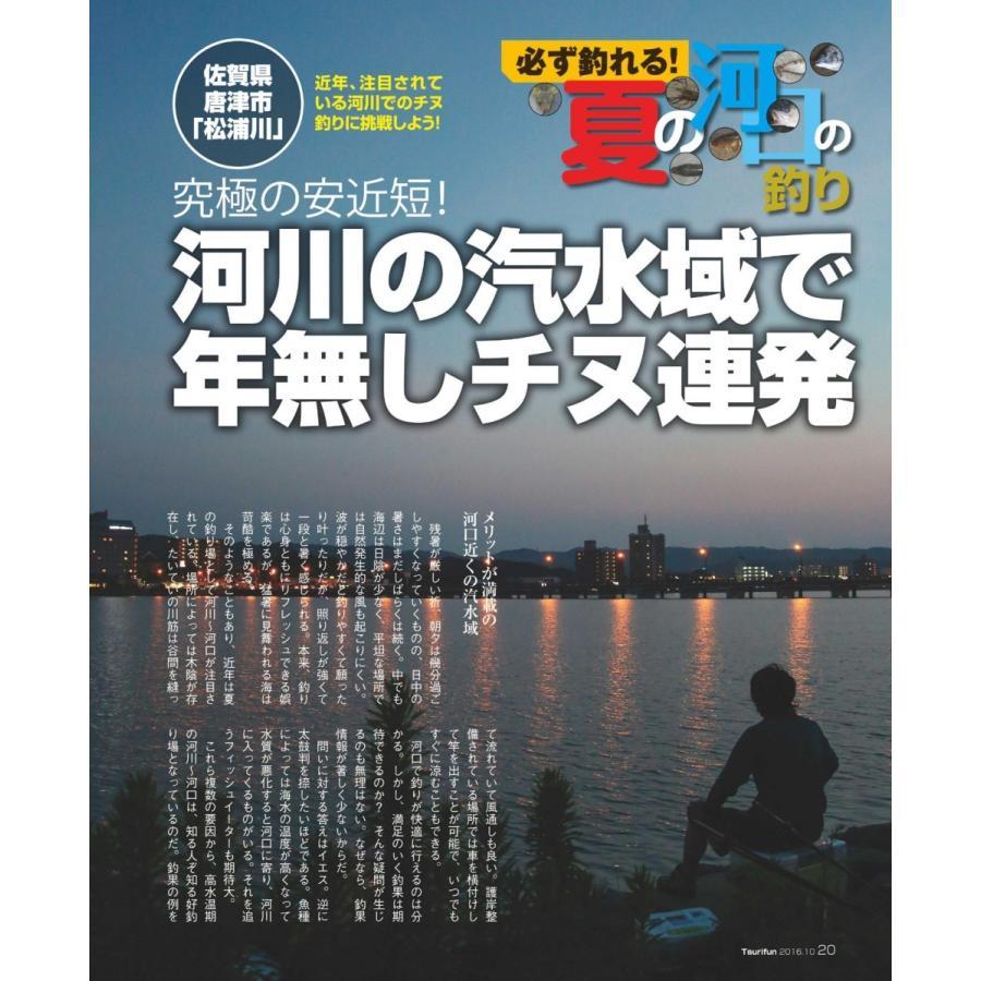 釣ファン - 2016年10月号|tsurifan|03