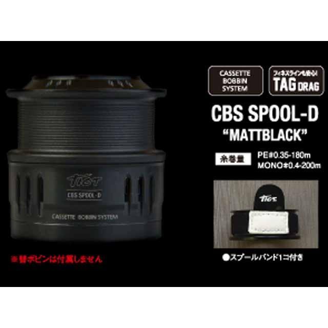 ティクト/TICT CBS スプール-D カラー:マットブラック(10周年アニバーサリーリミテッドカラー ダイワ用)