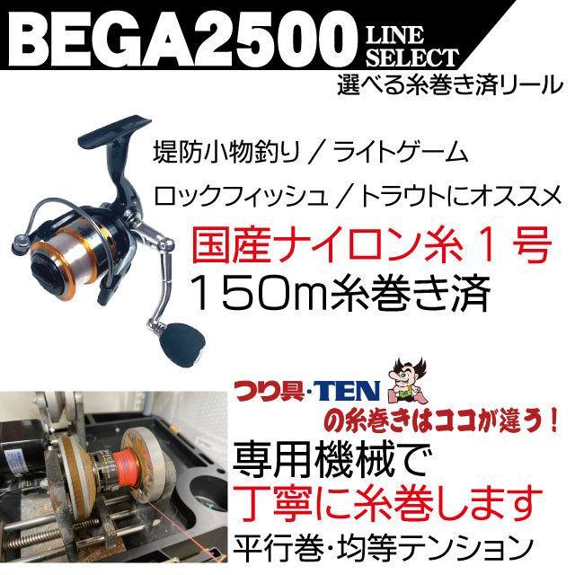 スピニングリール BEGA3500 選べる糸巻き済リール(サビキ釣り/投げ釣り/ショアジギング/タイラバ/タコ釣り/海上釣堀) tsurigu-ten 04
