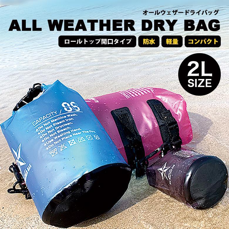 CHONMAGE FISHING オールウェザードライバッグ 2L 防水 軽量 海水浴やプール マリンスポーツなどに最適 新品 AA-05|tsuriking