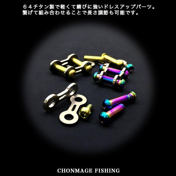 CHONMAGE FISHING 64Ti Chain Link kit  64チタン製 チェーン リンク キット 新品 tsuriking 02