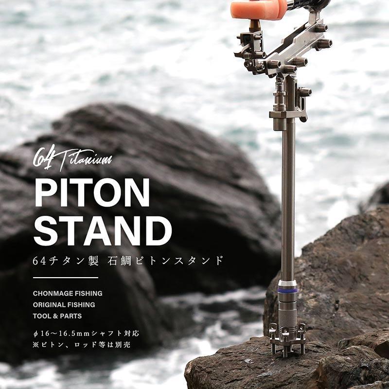 CHONMAGE FISHING 64チタン製 石鯛ピトンスタンド  W3/8 新品 64チタン 完全削り出し 軽量 高強度 高耐錆性 石鯛 クエ アラ 釣り tsuriking