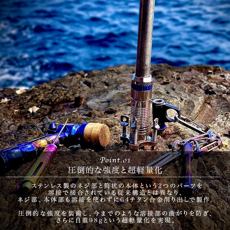 CHONMAGE FISHING 64チタン製 石鯛ピトンスタンド  W3/8 新品 64チタン 完全削り出し 軽量 高強度 高耐錆性 石鯛 クエ アラ 釣り tsuriking 02