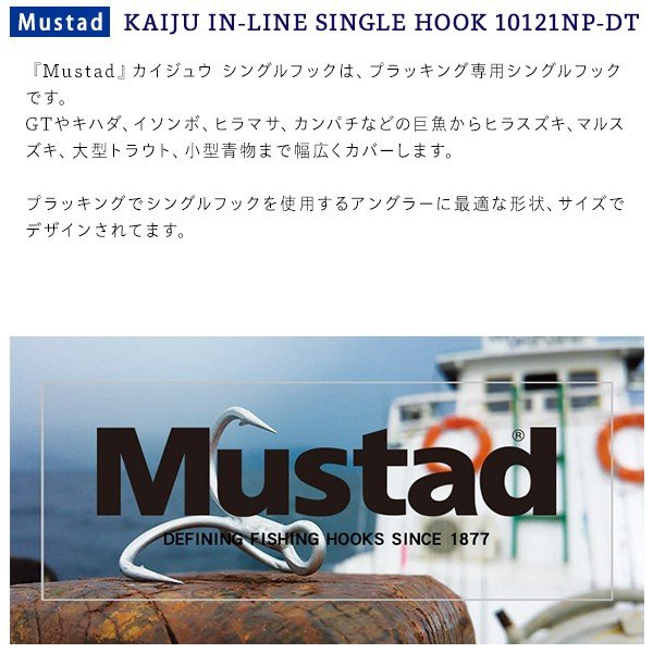 【30% プライスダウン!】 マスタッド カイジュウ インライン プラグ用 シングルフック 新品|tsuriking|02