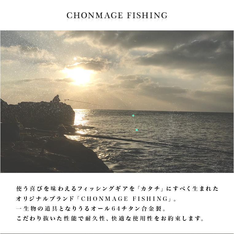 CHONMAGE FISHING 64チタン製 石鯛 クエ ロータリー尻手ハーケン  石鯛 イシダイ 口白 クエ アラ モロコ 磯釣り|tsuriking|02