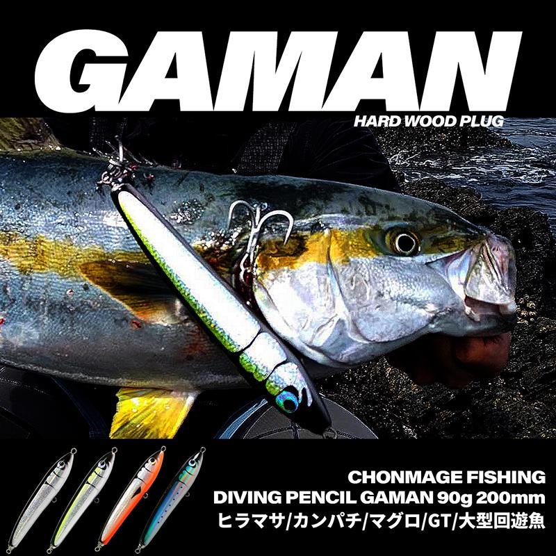 CHONMAGE FISHING ウッドルアー ガマン 90-200  ヒラマサ カンパチ ブリ キャスティング 釣り ショア オフショア ダイビングペンシル|tsuriking