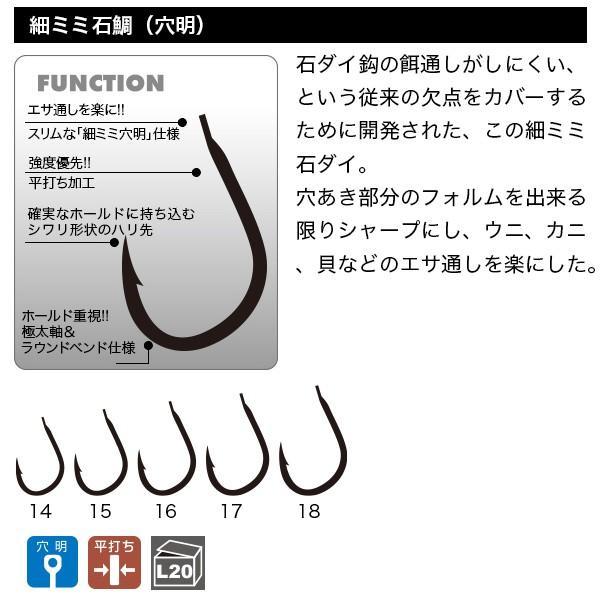 金龍 石鯛 (穴明)黒 細耳 18号 10入 新品|tsuriking|03
