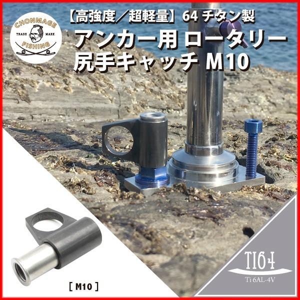 CHONMAGE FISHING 64チタン製 アンカー用 ロータリー 尻手キャッチ M10 底物便利用品 丁髷フィッシング 新品 tsuriking