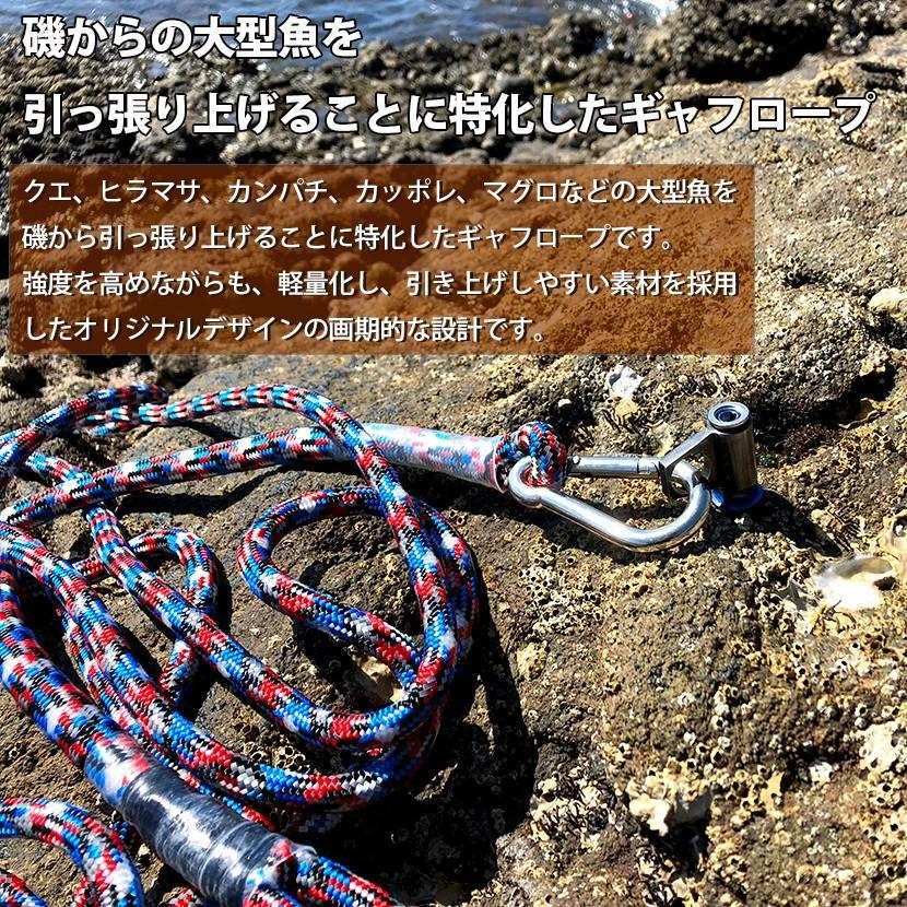 フローティング ギャフロープ 10mm×6m トリコロール クエ アラ 石鯛 ヒラマサ 大型魚用 CHONMAGE FISHING 新品|tsuriking|02