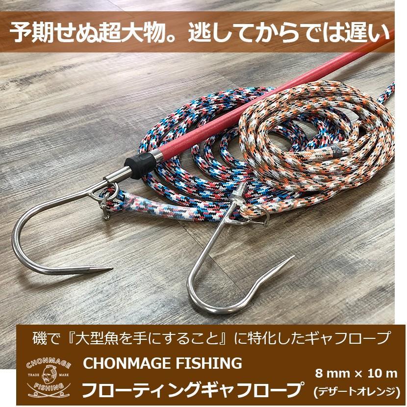 フローティング ギャフロープ 8mm×10m デザートオレンジ クエ アラ 石鯛 CHONMAGE FISHING 強い 軽い 水に浮く 大型魚用 反射材搭載 新品|tsuriking