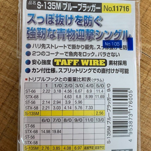 オーナー カルティバ S-135M ブループラッガー 5/0 青物専用 プラグ専用 フック OWNER 新品|tsuriking|02