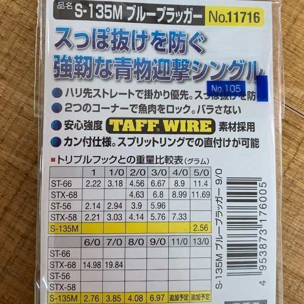 オーナー カルティバ S-135M ブループラッガー 7/0 青物 プラグ専用 フック OWNER 新品 tsuriking 02