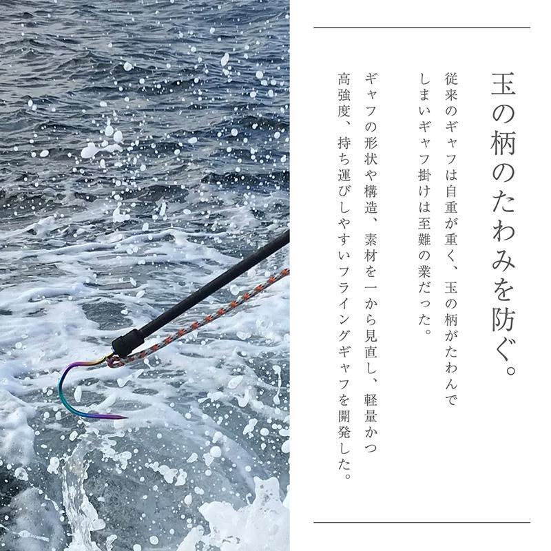 CHONMAGE FISHING 64チタン製 クエ 青物 フライングギャフII クエ アラ ヒラマサ GT 青物 磯釣り|tsuriking|02