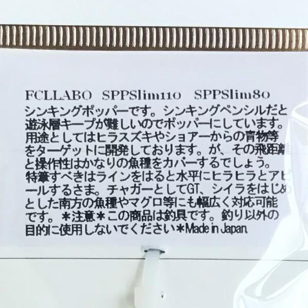 FCLLABO SPP Slim 110 ピンクヘッドパープル  ポッパー ヒラスズキ ヒラマサ FCLラボ tsuriking 04