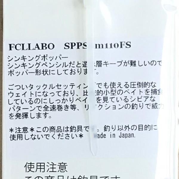 FCLLABO SPP Slim 110FS ダークブルー ヒラマサ ヒラスズキ シンキングポッパー FCLラボ|tsuriking|03