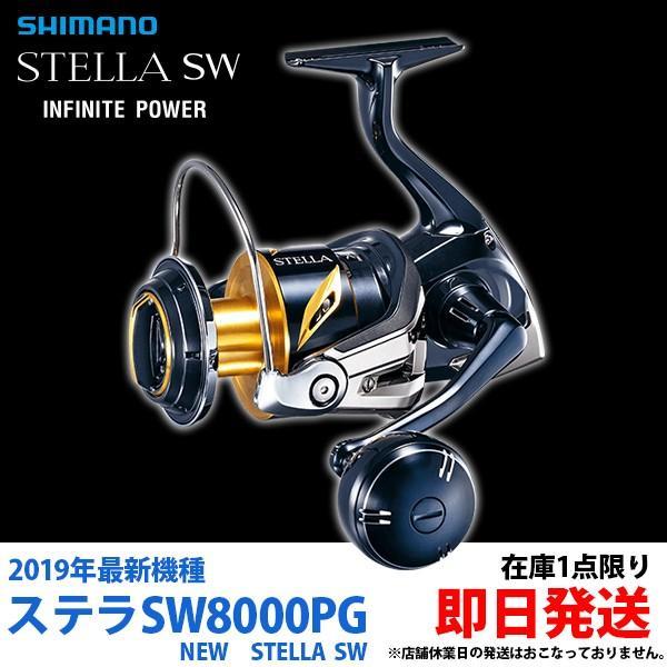 シマノ 19ステラ SW 8000PG 新ステラ ジギング 1点限り 最新ステラ即日発送 新品|tsuriking