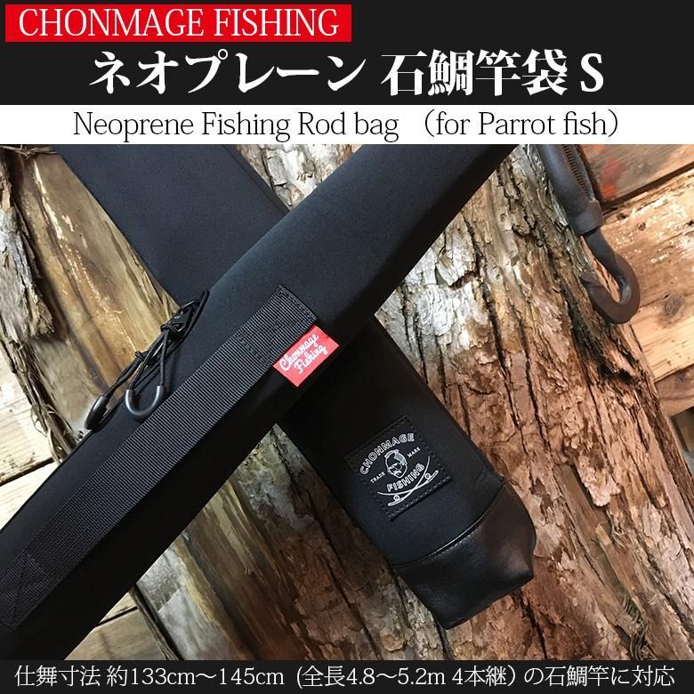 CHONMAGE FISHING ネオプレーン 石鯛竿袋 Sサイズ|tsuriking