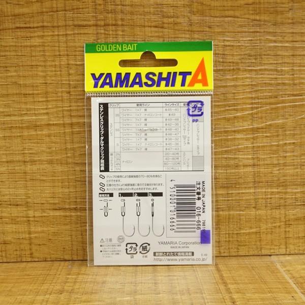 ヤマシタ LP ステンレスクリップ B3S LSKB3S 36個入 ワイヤー結束 石鯛 新品|tsuriking|02