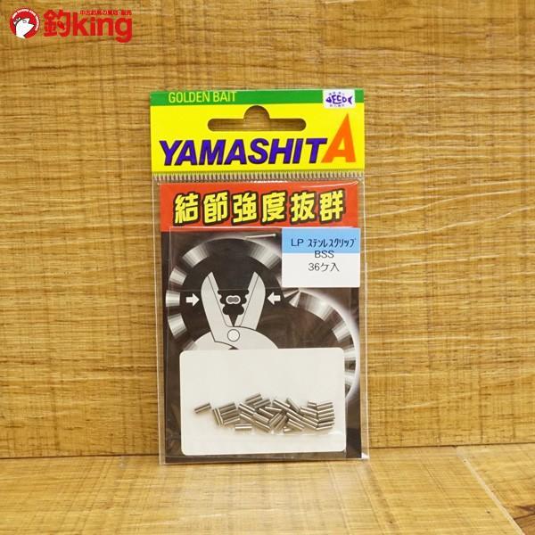 ヤマシタ LP ステンレスクリップ BSS LSKBSS 36個入 石鯛 ワイヤー結束 新品 tsuriking