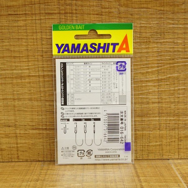 ヤマシタ LP ステンレスクリップ BS LSKBS 36個入 ワイヤー結束 石鯛 クエ 新品|tsuriking|02