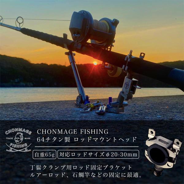 CHONMAGE FISHING 専用 ロッドマウントヘッド 竿受け用パーツ 64チタンパーツ 石鯛 クエ アラ 釣り用品 カスタムパーツ フィッシング  新品|tsuriking