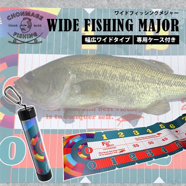 CHONMAGE FISHING ワイドフィッシングメジャー インスタ映え 120cmまで計測可能な幅広設計 フィッシングスケール 夜間撮影 AA-05|tsuriking