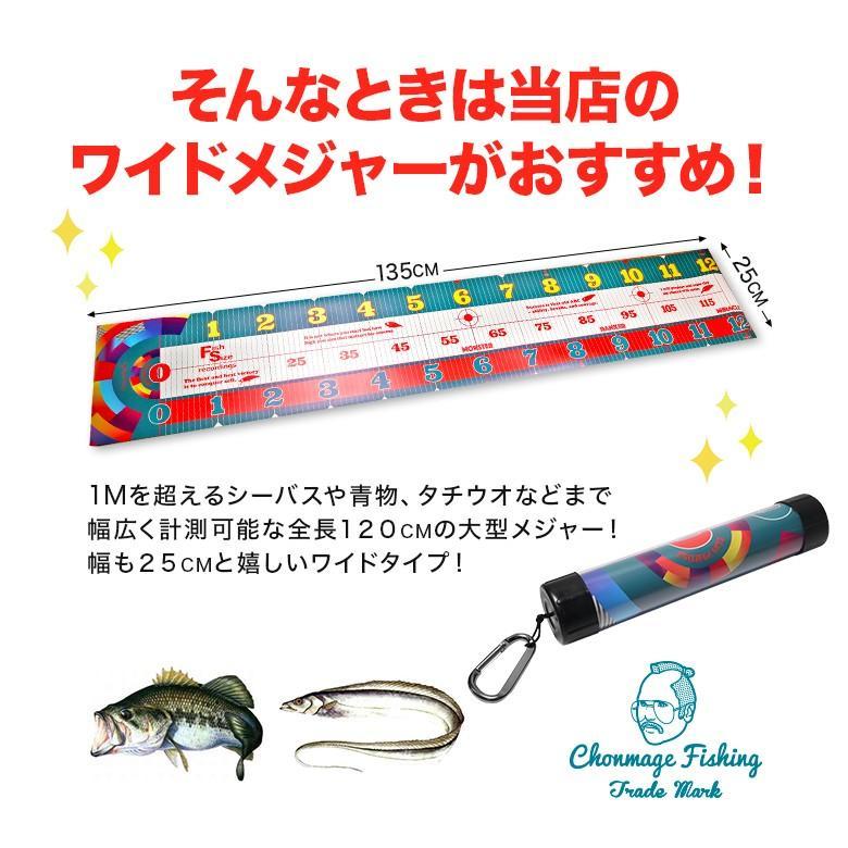 CHONMAGE FISHING ワイドフィッシングメジャー インスタ映え 120cmまで計測可能な幅広設計 フィッシングスケール 夜間撮影 AA-05|tsuriking|03
