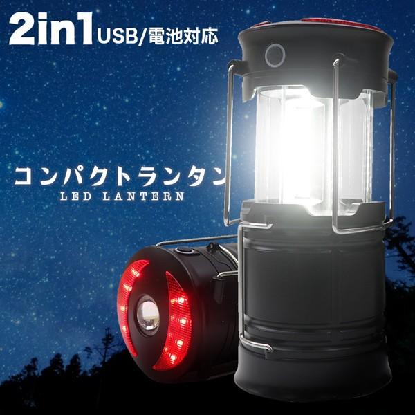 LEDランタン USB充電・電池 2in1給電式 新品 キャンプ アウトドア 夜釣り 懐中電灯 防水仕様 災害グッズ AA-05|tsuriking