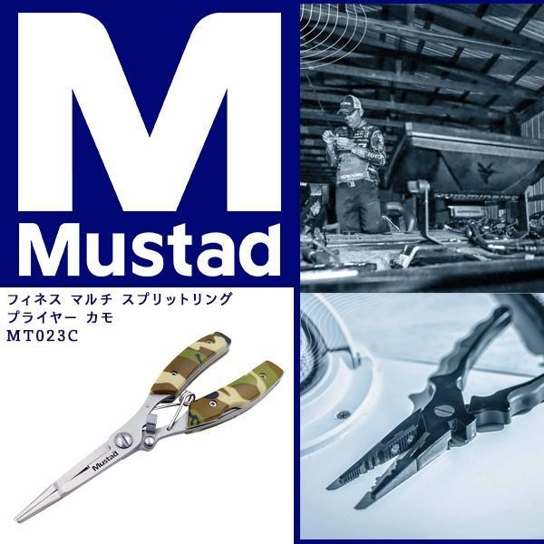 マスタッド Mustad フィネス マルチ スプリットリングプライヤー カモ MT023C 新品 ブラックバス、シーバス、ライトゲーム tsuriking