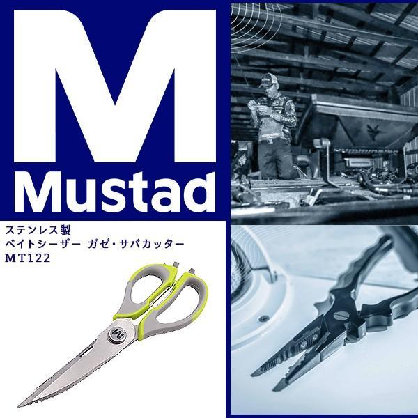 マスタッド Mustad ステンレス製 ベイトシーザー ガゼ・サバカッター MT122 新品 世界No.1フックメーカー 釣具 工具 フィッシングツール|tsuriking