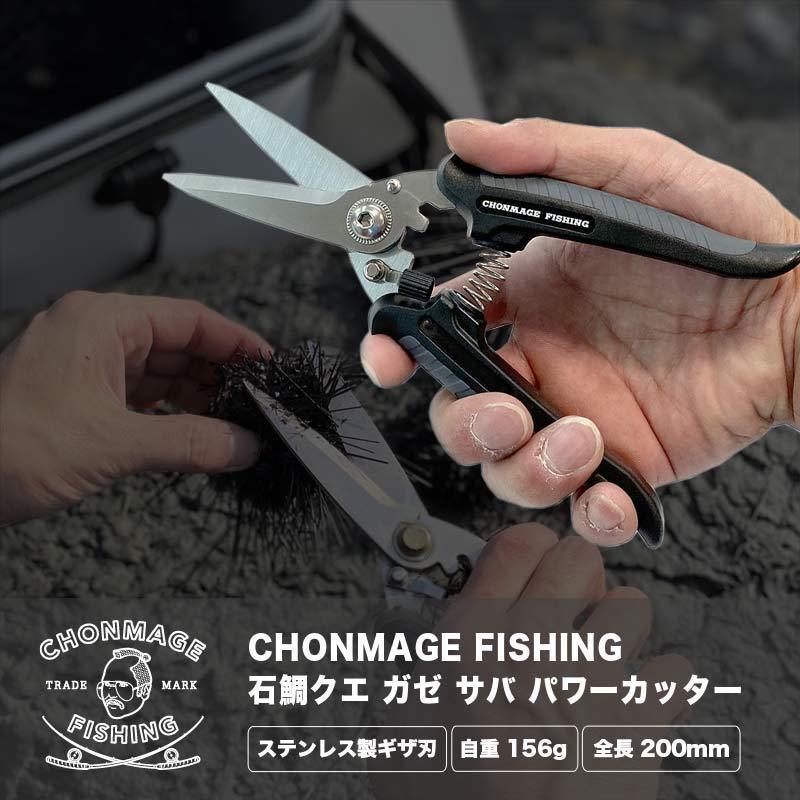 CHONMAGE FISHING 石鯛 クエ ガゼ サバ パワーカッター   石鯛 イシダイ 口白 クエ アラ モロコ 磯釣り はさみ 仕掛け|tsuriking